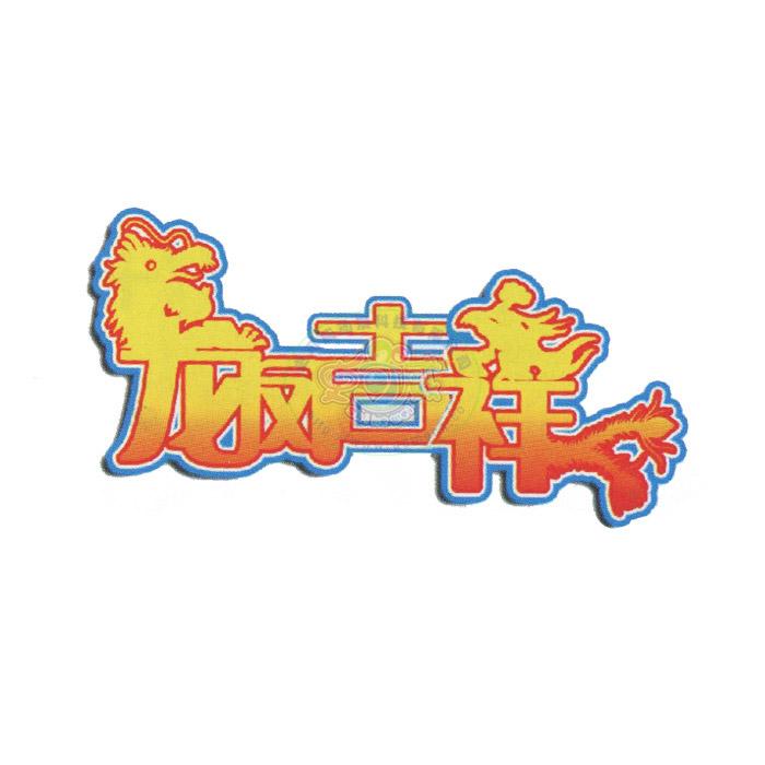 youxiji  矢量图